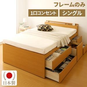 宮付き 大容量 引き出し 収納ベッド シングル (フレームのみ) ナチュラル 『SPACIA』 スペーシア コンセント付き 日本製ベッドフレーム - 拡大画像