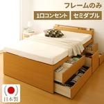 国産 宮付き 大容量 収納ベッド セミダブル (フレームのみ) ナチュラル 『SPACIA』スペーシア 日本製ベッドフレーム