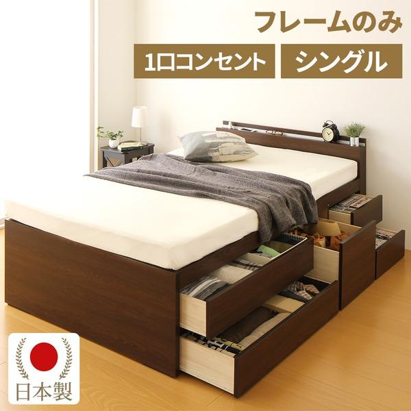 国産 宮付き 大容量 収納ベッド シングル (フレームのみ) ブラウン 『SPACIA』スペーシア 日本製ベッドフレーム