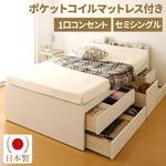 国産 宮付き 大容量 収納ベッド セミシングル (ポケットコイルマットレス付き) ホワイト 『SPACIA』スペーシア 日本製ベッドフレーム