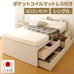 国産 宮付き 大容量 収納ベッド シングル (ポケットコイルマットレス付き) ホワイト 『SPACIA』スペーシア 日本製ベッドフレーム - 拡大画像