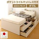 宮付き 大容量 引き出し 収納ベッド ダブル (ポケットコイルマットレス付き) ホワイト 『SPACIA』 スペーシア コンセント付き 日本製ベッドフレーム