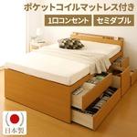 国産 宮付き 大容量 収納ベッド セミダブル (ポケットコイルマットレス付き) ナチュラル 『SPACIA』スペーシア 日本製ベッドフレーム
