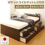 国産 宮付き 大容量 収納ベッド セミシングル (ポケットコイルマットレス付き) ブラウン 『SPACIA』スペーシア 日本製ベッドフレーム