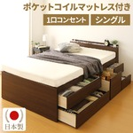 国産 宮付き 大容量 収納ベッド シングル (ポケットコイルマットレス付き) ブラウン 『SPACIA』スペーシア 日本製ベッドフレーム