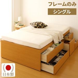 大容量 引き出し 収納ベッド シングル ヘッドレス (フレームのみ) ナチュラル 『Container』 コンテナ 日本製ベッドフレーム - 拡大画像
