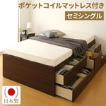 国産 大容量 収納ベッド セミシングル ヘッドレス (ポケットコイルマットレス付き) ブラウン 『Container』コンテナ 日本製ベッドフレーム