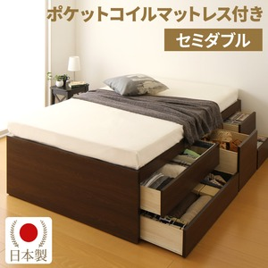 大容量 引き出し 収納ベッド セミダブル ヘッドレス (ポケットコイルマットレス付き) ブラウン 『Container』 コンテナ 日本製ベッドフレーム - 拡大画像