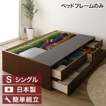 日本製 ヘッドレス 【ボックス構造】収納チェストベッド シングル  (ベッドフレームのみ)『Avantika』 アバンティカ 引き出し付き ダークブラウン