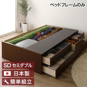 日本製 ヘッドレス 【ボックス構造】収納チェストベッド セミダブル (ベッドフレームのみ)『Avantika』 アバンティカ 引き出し付き ダークブラウン  - 拡大画像