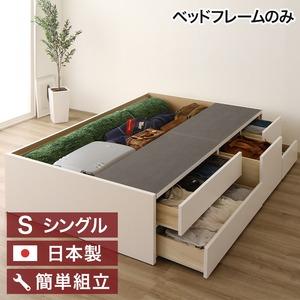 日本製 ヘッドレス 【ボックス構造】 収納チェストベッド 引き出し付き シングル (フレームのみ)『Avantika』 アバンティカ  ホワイト 白  - 拡大画像