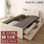 日本製 宮付き【ボックス構造】収納チェストベッド シングル  (フレームのみ)『Avantika』 アバンティカ 引き出し付き 照明付き ホワイト 白