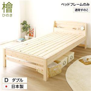 国産宮付きひのきすのこベッド高さ調節可能ダブル(ベッドフレームのみ)『香凛かりん』ナチュラル無塗装ヒノキ檜