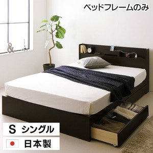 日本製 スマホスタンド付き 引き出し付きベッド シングル (ベッドフレームのみ) 『OTONE』 オトネ 床板タイプ ダークブラウン コンセント付き - 拡大画像