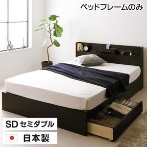 日本製 スマホスタンド付き 引き出し付きベッド セミダブル (ベッドフレームのみ) 『OTONE』 オトネ 床板タイプ ダークブラウン コンセント付き - 拡大画像