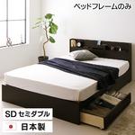 日本製 スマホスタンド付き 引き出し付きベッド セミダブル (ベッドフレームのみ) 『OTONE』 オトネ 床板タイプ ダークブラウン コンセント付き
