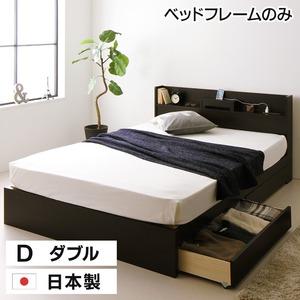 日本製 スマホスタンド付き 引き出し付きベッド ダブル (ベッドフレームのみ) 『OTONE』 オトネ 床板タイプ ダークブラウン コンセント付き - 拡大画像