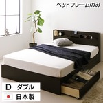 国産 スマホスタンド付き 引き出し付きベッド  ダブル(フレームのみ)『OTONE』オトネ ダークブラウン コンセント付き 日本製