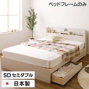 日本製 スマホスタンド付き 引き出し付きベッド セミダブル (ベッドフレームのみ) 『OTONE』 オトネ 床板タイプ ホワイト 白 コンセント付き - 拡大画像
