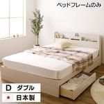 日本製 スマホスタンド付き 引き出し付きベッド ダブル (ベッドフレームのみ) 『OTONE』 オトネ 床板タイプ ホワイト 白 コンセント付き