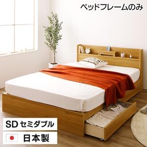 日本製 スマホスタンド付き 引き出し付きベッド セミダブル (ベッドフレームのみ) 『OTONE』 オトネ 床板タイプ ナチュラル コンセント付き - 拡大画像