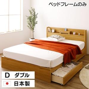 日本製 スマホスタンド付き 引き出し付きベッド ダブル (ベッドフレームのみ) 『OTONE』 オトネ 床板タイプ ナチュラル コンセント付き - 拡大画像