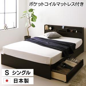 日本製 スマホスタンド付き 引き出し付きベッド シングル (ポケットコイルマットレス付き) 『OTONE』 オトネ 床板タイプ ダークブラウン コンセント付き - 拡大画像