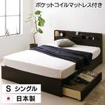 日本製 スマホスタンド付き 引き出し付きベッド シングル (ポケットコイルマットレス付き) 『OTONE』 オトネ 床板タイプ ダークブラウン コンセント付き