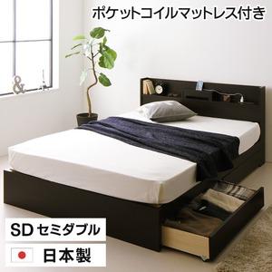 日本製 スマホスタンド付き 引き出し付きベッド セミダブル (ポケットコイルマットレス付き) 『OTONE』 オトネ 床板タイプ ダークブラウン コンセント付き - 拡大画像
