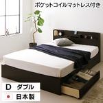 日本製 スマホスタンド付き 引き出し付きベッド ダブル (ポケットコイルマットレス付き) 『OTONE』 オトネ 床板タイプ ダークブラウン コンセント付き