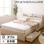 日本製 スマホスタンド付き 引き出し付きベッド ダブル (ポケットコイルマットレス付き) 『OTONE』 オトネ 床板タイプ ホワイト 白 コンセント付き