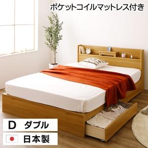 日本製 スマホスタンド付き 引き出し付きベッド ダブル (ポケットコイルマットレス付き) 『OTONE』 オトネ 床板タイプ ナチュラル コンセント付き - 拡大画像