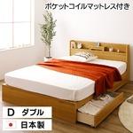 日本製 スマホスタンド付き 引き出し付きベッド ダブル (ポケットコイルマットレス付き) 『OTONE』 オトネ 床板タイプ ナチュラル コンセント付き