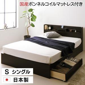日本製 スマホスタンド付き 引き出し付きベッド シングル (国産ボンネルコイルマットレス付き) 『OTONE』 オトネ 床板タイプ ダークブラウン コンセント付き - 拡大画像