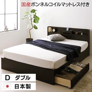日本製 スマホスタンド付き 引き出し付きベッド ダブル (国産ボンネルコイルマットレス付き) 『OTONE』 オトネ 床板タイプ ダークブラウン コンセント付き - 拡大画像