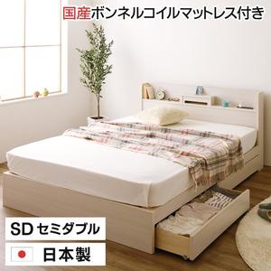 日本製 スマホスタンド付き 引き出し付きベッド セミダブル (国産ボンネルコイルマットレス付き) 『OTONE』 オトネ 床板タイプ ホワイト 白 コンセント付き - 拡大画像