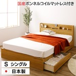 日本製 スマホスタンド付き 引き出し付きベッド シングル (国産ボンネルコイルマットレス付き) 『OTONE』 オトネ 床板タイプ ナチュラル コンセント付き