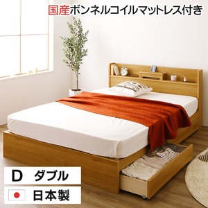 日本製 スマホスタンド付き 引き出し付きベッド ダブル (国産ボンネルコイルマットレス付き) 『OTONE』 オトネ 床板タイプ ナチュラル コンセント付き - 拡大画像