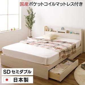 日本製 スマホスタンド付き 引き出し付きベッド セミダブル (国産ポケットコイルマットレス付き) 『OTONE』 オトネ 床板タイプ ホワイト 白 コンセント付き - 拡大画像