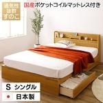 日本製 すのこ仕様 スマホスタンド付き 引き出し付きベッド シングル (国産ポケットコイルマットレス付き) 『OTONE』 オトネ ナチュラル コンセント付き