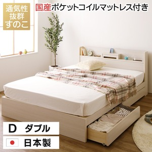 日本製 すのこ仕様 スマホスタンド付き 引き出し付きベッド ダブル (国産ポケットコイルマットレス付き) 『OTONE』 オトネ ホワイト 白 コンセント付き - 拡大画像