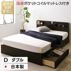 日本製 すのこ仕様 スマホスタンド付き 引き出し付きベッド ダブル (国産ポケットコイルマットレス付き) 『OTONE』 オトネ ダークブラウン コンセント付き - 拡大画像