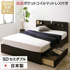 日本製 すのこ仕様 スマホスタンド付き 引き出し付きベッド セミダブル (国産ポケットコイルマットレス付き) 『OTONE』 オトネ ダークブラウン コンセント付き - 拡大画像