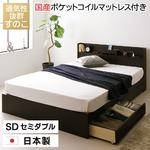 日本製 すのこ仕様 スマホスタンド付き 引き出し付きベッド セミダブル (国産ポケットコイルマットレス付き) 『OTONE』 オトネ ダークブラウン コンセント付き