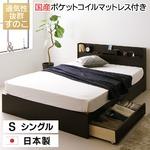 日本製 すのこ仕様 スマホスタンド付き 引き出し付きベッド シングル (国産ポケットコイルマットレス付き) 『OTONE』 オトネ ダークブラウン コンセント付き