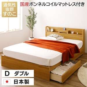 日本製 すのこ仕様 スマホスタンド付き 引き出し付きベッド ダブル (国産ボンネルコイルマットレス付き) 『OTONE』 オトネ ナチュラル コンセント付き - 拡大画像