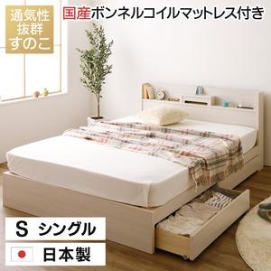 日本製 すのこ仕様 スマホスタンド付き 引き出し付きベッド シングル (国産ボンネルコイルマットレス付き) 『OTONE』 オトネ ホワイト 白 コンセント付き - 拡大画像
