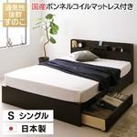 日本製 すのこ仕様 スマホスタンド付き 引き出し付きベッド シングル (国産ボンネルコイルマットレス付き) 『OTONE』 オトネ ダークブラウン コンセント付き