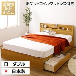 日本製 すのこ仕様 スマホスタンド付き 引き出し付きベッド ダブル (ポケットコイルマットレス付き) 『OTONE』 オトネ ナチュラル コンセント付き - 拡大画像