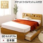 日本製 すのこ仕様 スマホスタンド付き 引き出し付きベッド セミダブル (ポケットコイルマットレス付き) 『OTONE』 オトネ ナチュラル コンセント付き